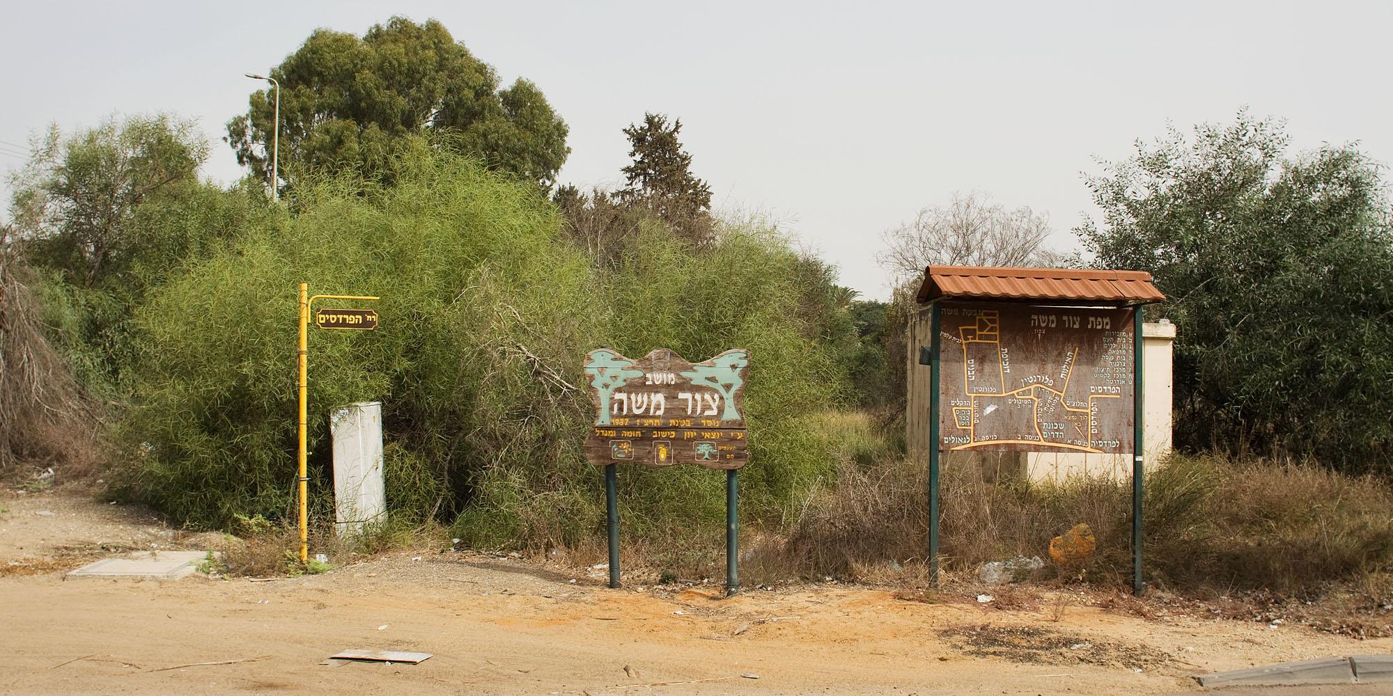 ברצינות שלט כניסה - צור משה IN-42