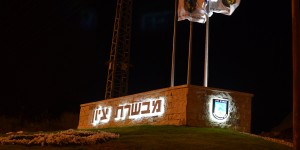 mevaseret-zion4-yael-seggev