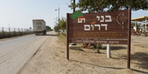 bnei-darom-uri-zackhem