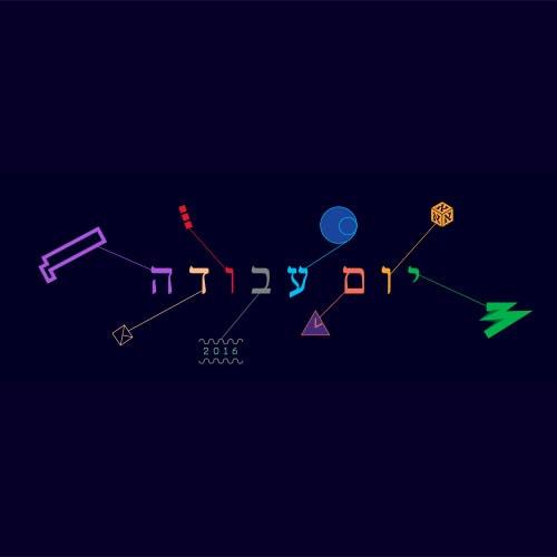אברהם קורנפלד - עיצוב יום עבודה
