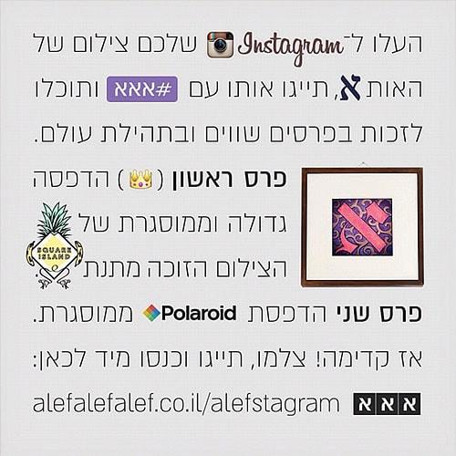 אברהם קורנפלד - תחרות אינסטגרם