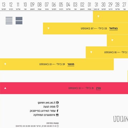 אברהם קורנפלד - לוח תערוכות בוגרים 2015