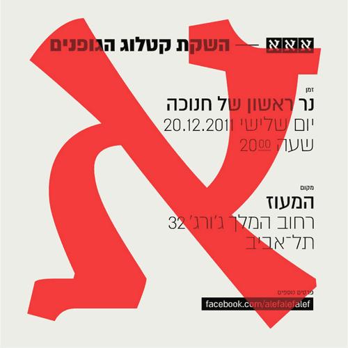 אברהם קורנפלד - עיצוב הזמנה להשקת אאא