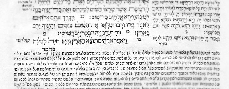 """ספר חמישה חומשי תורה עם פירוש רש""""י למקרא שנדפס באמסטרדם בשנת 1749. (מתוך ויקיפדיה)"""