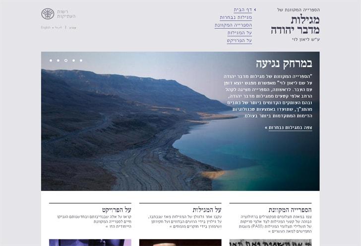 אתר מגילות מדבר יהודה בעיצוב יותם הדר וסטודיו ביקון-אופנהיים