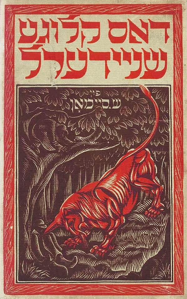 עטיפת הספר ״דאס קלוגע שניידרעל״ מאת שלמה סיימון, ניו יורק 1933