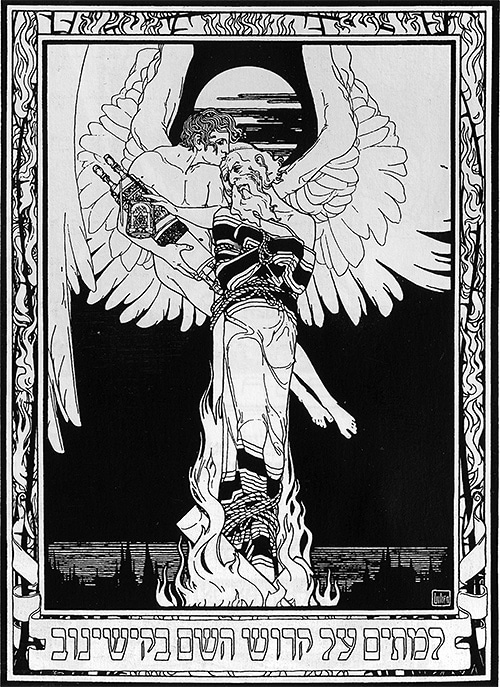 """רנסנס יהודי באמנותו של אפרים משה ליליין, """"למקדשי השם בקישינוב"""", תחילת המאה העשרים. מתוך: """"שורו הביטו וראו"""" של אליק מישורי"""