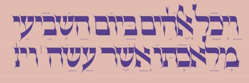 אותיות אשכנזיות מהממות מתוך הגדת ארנה מיכאל מבוהמיה, המאה ה־15.  שימו לב לניקוד. טרייסינג: אברהם קורנפלד