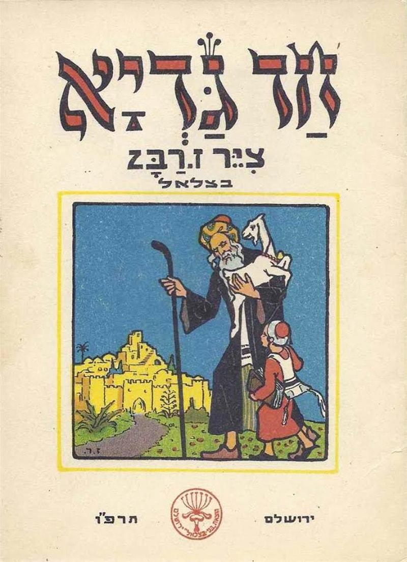 חד גדיא, 1925, צייר: זאב רבן.