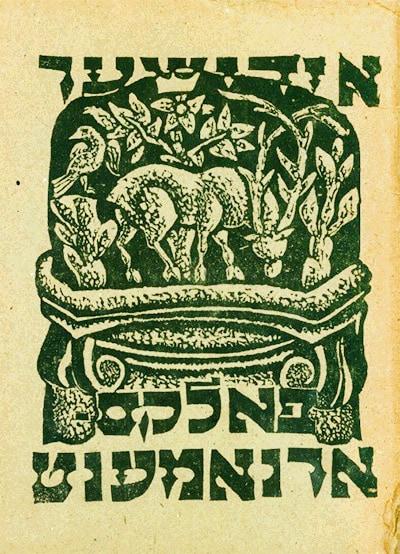 yiddish01
