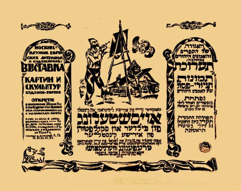"""אל ליסיצקי, פוסטר ל""""תערוכת תמונות וציורי פיסול של האמנים היהודים"""" במוסקבה, 1918"""