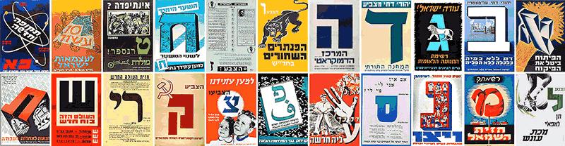 22 כרזות תעמולה של מפלגות עבר - מאל״ף ועד ת״ו.