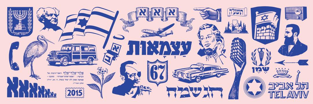 atzmaut67-cover