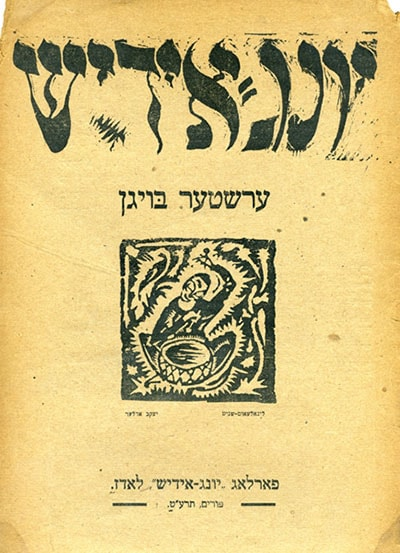 yiddish2