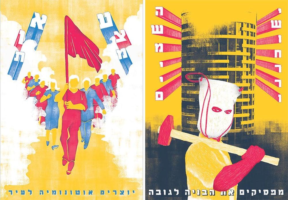 מחתרת דן <span>— סדרת כרזות עבור מחתרת הקוראת לאוטונומיה עלתל־אביב</span>