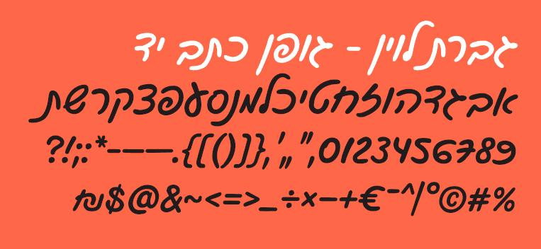 Free Hebrew Fonts — AlefAlefAlef