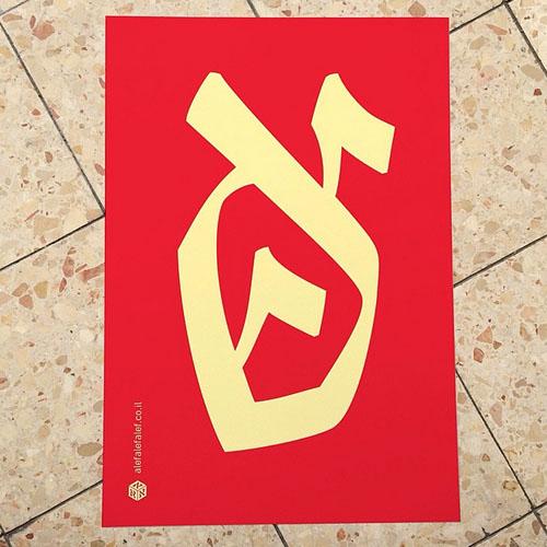 אברהם קורנפלד - כרזת ״אש״