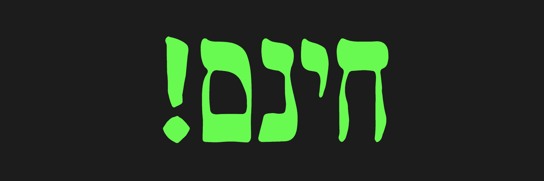 Free Hebrew Fonts — AlefAlefAlef