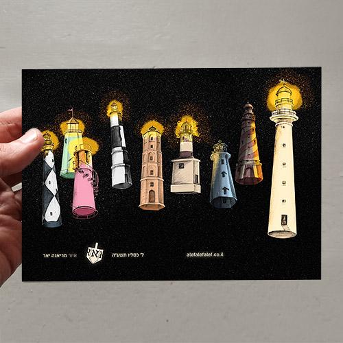 מריאנה יאר - סדרת גלויות לחנוכה