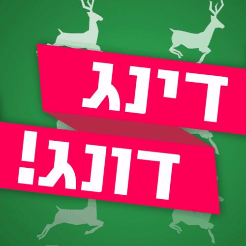שימי כהן - טריילר לפונט פעמון
