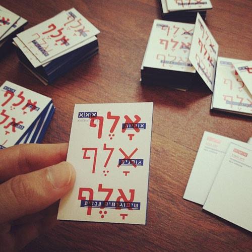 זהר קורן - עיצוב כרטיסי ביקור ל־אאא