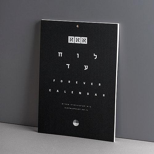 זהר קורן - עיצוב והדפסת לוח־עד