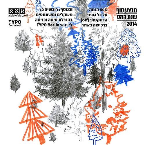 איגור טפיקין - איור גלויה למכירת סוף שנה