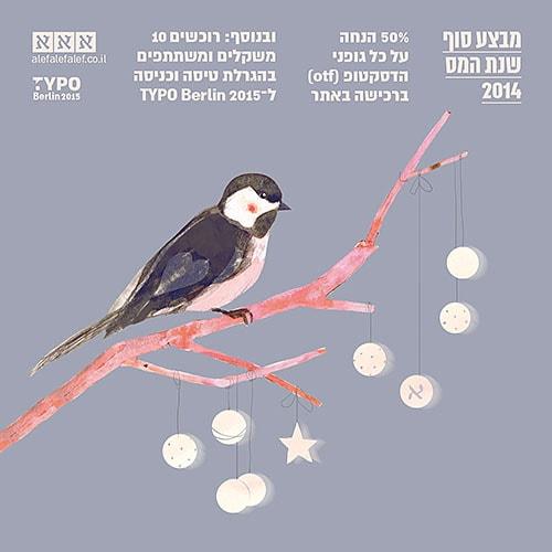 ג׳ני לומלסקי - איור למכירת סוף שנה