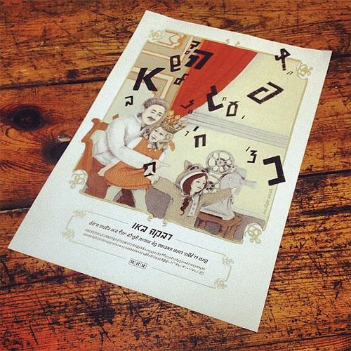 עיצוב כרזה לפונט רבקה באו