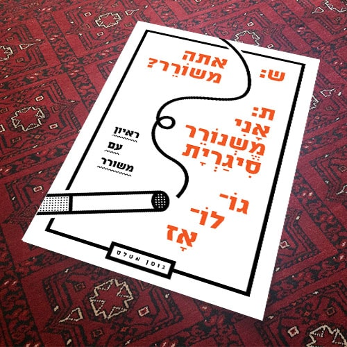יעל בידרמן - כרזה לפונט אטלס