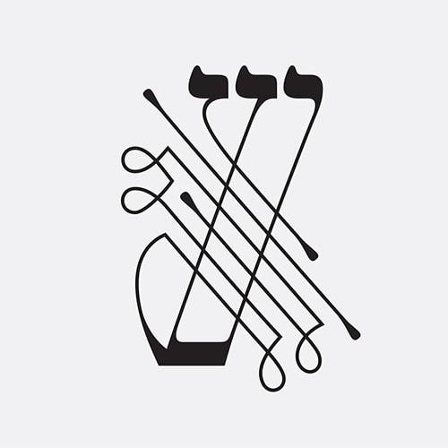 אברהם קורנפלד - שי״ן