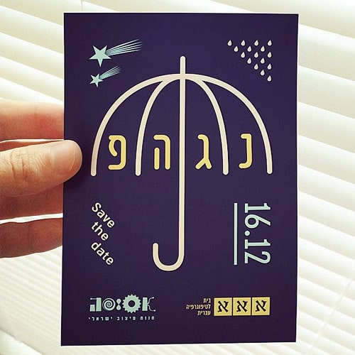 Save the Date נגהפ