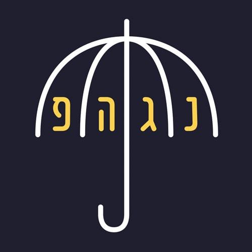 לוגו נגהפ