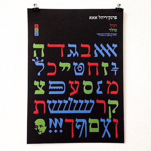 אברהם קורנפלד - כרזה לפונט פרנק ריהל אאא