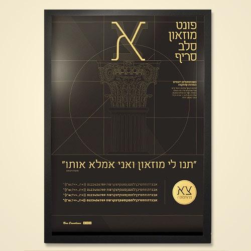 גלית וינר - עיצוב כרזת מוזאון