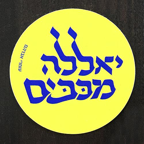 עומרי אברהם - עיצוב מדבקה לנגה
