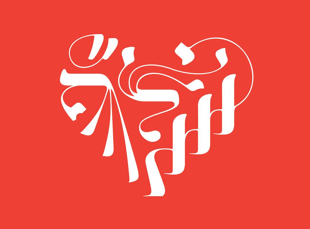 avram-typographfy