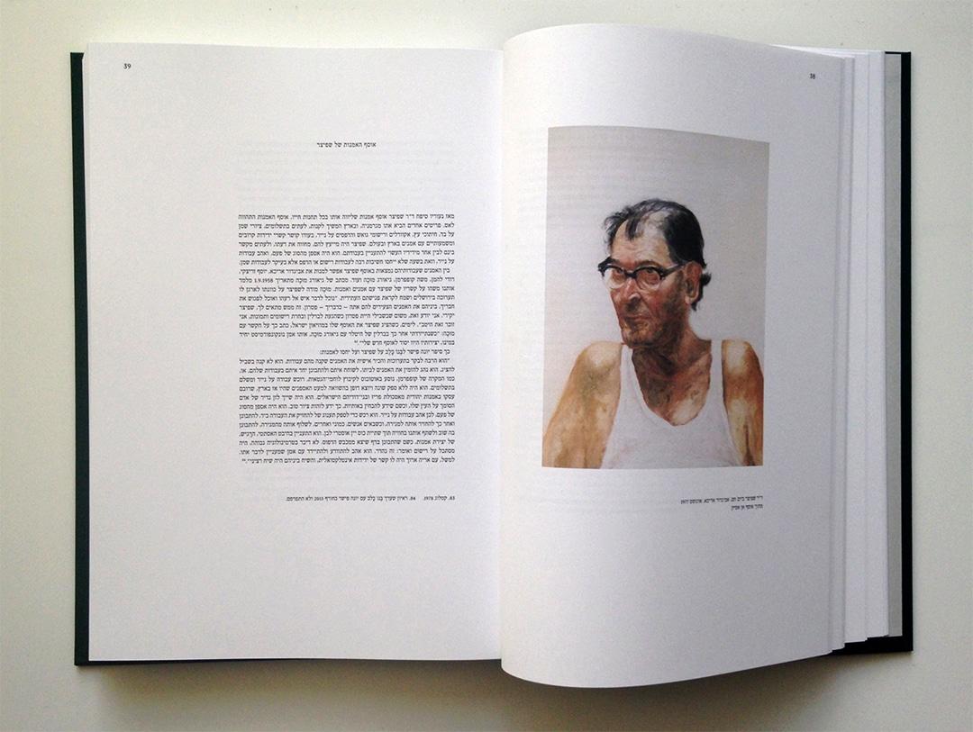 """כפולה מספר שפיצר: מימין """"שפיצר ביום חם"""", פורטרט שצייר אביגדור אריכא, 1977"""