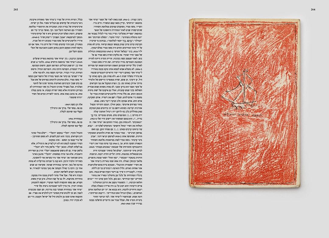 ספר שפיצר