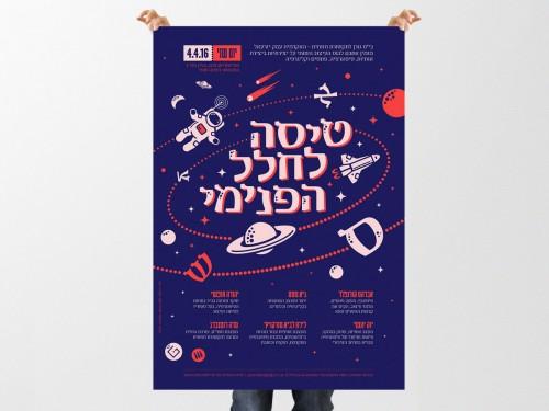 shavit-yaakov