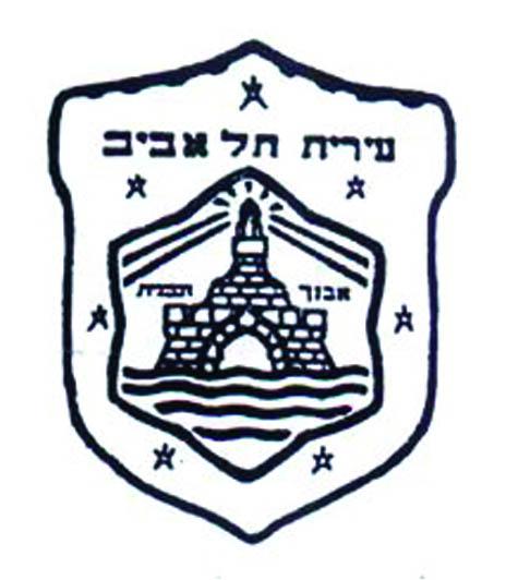 סמל העיר בעיצובו של נחום גוטמן
