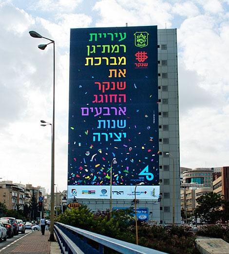 gesher-hahalacha