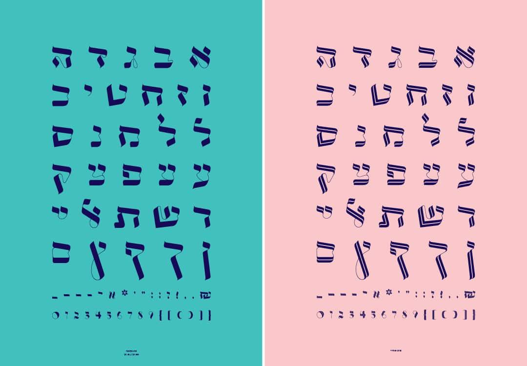 פונט מרנג <span>— פונט ראווה עברי מבוסס קליגרפיה</span>