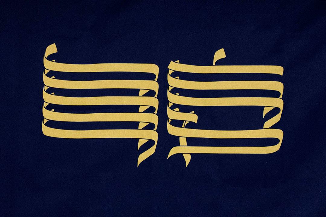 עיצובים גנוזים <span>— כיצד היו נראים סמלי המדינה אילו עוצבו על ידי עולי ארצות־ערב עם הקמתה</span>