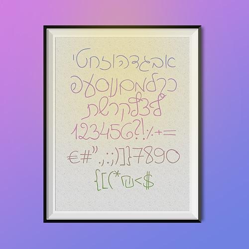 דנה נוף - פונט כתב-יד חינמי