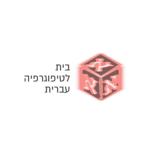 הנפשת לוגו אאא (מה שאתם רואים בצד ימין למעלה)