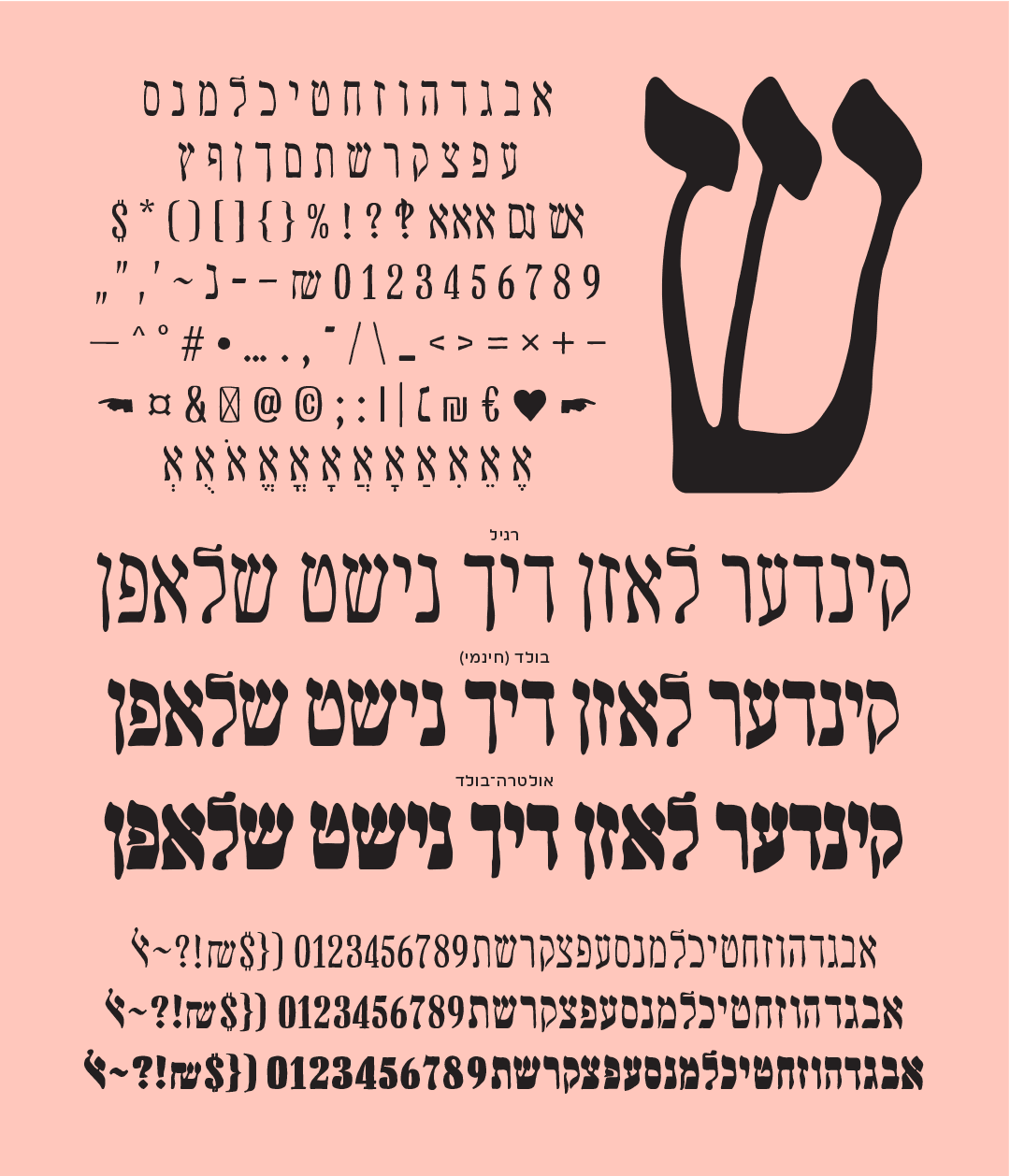 spec-mini-yiddishkeit
