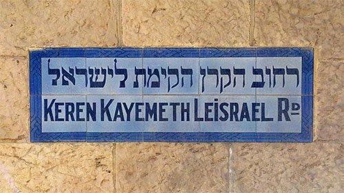 שלט ירושלים קרן קיימת לישראל