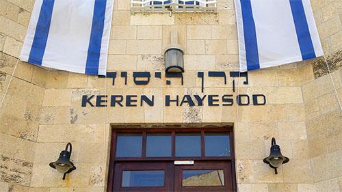 כניסה לבניין קרן היסוד בירושלים