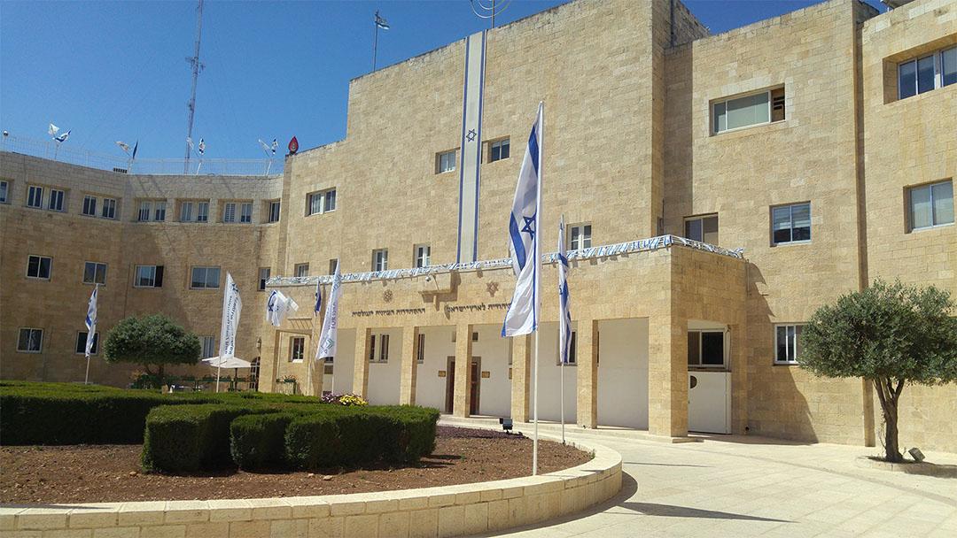 בית המוסדות הלאומיים